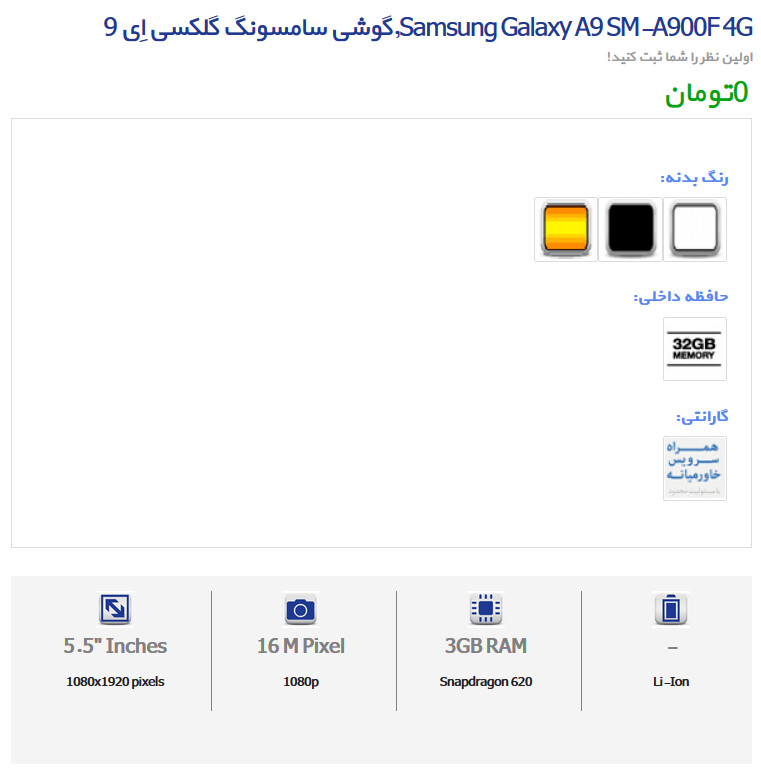Samsung Iran leaks December 1st launch date of the Galaxy A9 - Samsung Galaxy A9 appears on company's Iranian website with December 1st launch date