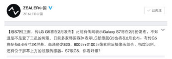 Weibo post reveals rumored specs for the LG G5