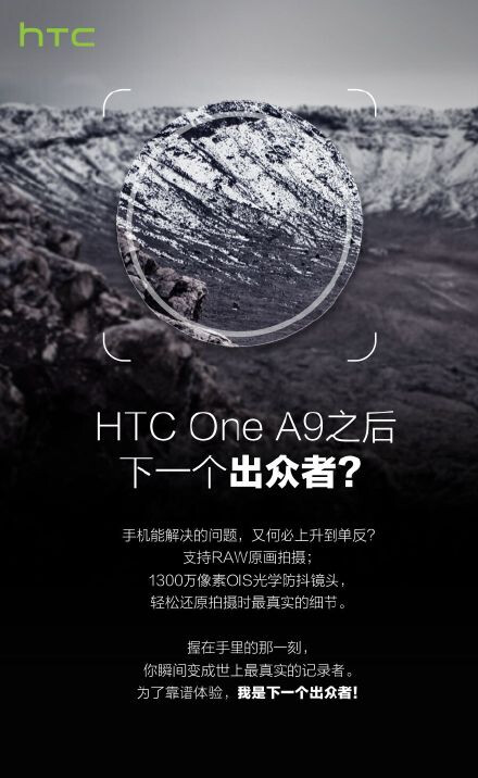 HTC teases its next smartphone, possibly the One X9 - Teaser time: HTC's next smartphone to have a 13MP camera, OIS, and capture RAW images