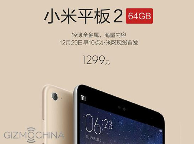 The 64GB Xiaomi Mi Pad 2 launched today, and sold out in less than a minute - 64GB Xiaomi Mi Pad 2 sells out in under a minute
