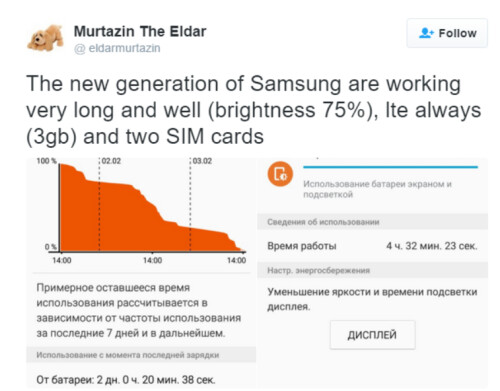 Eldar Murtazin says that the Samsung Galaxy S7 will offer up to 48 hours of battery life...