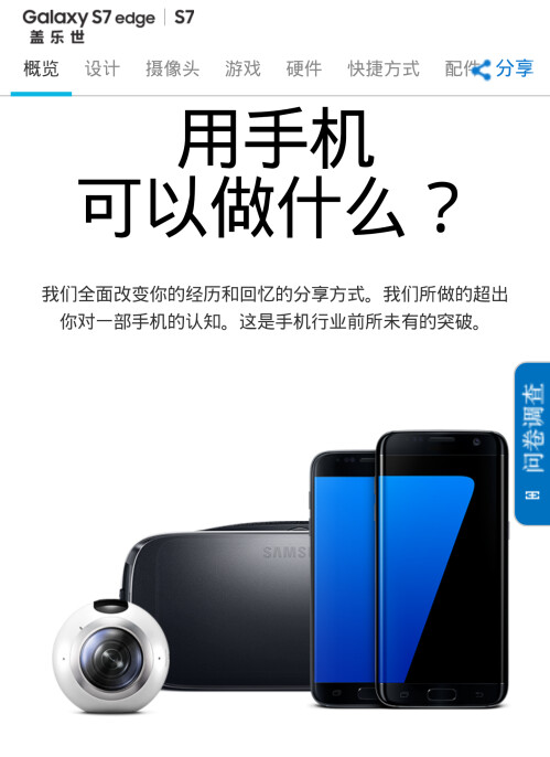 Galaxy S7 family SK promo poster