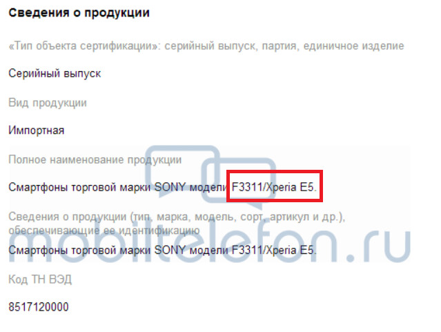 Document related to Russia's Customs Union reveals that the Sony F3311 is the Xperia E5 - Sony Xperia E5 surfaces in Russia?