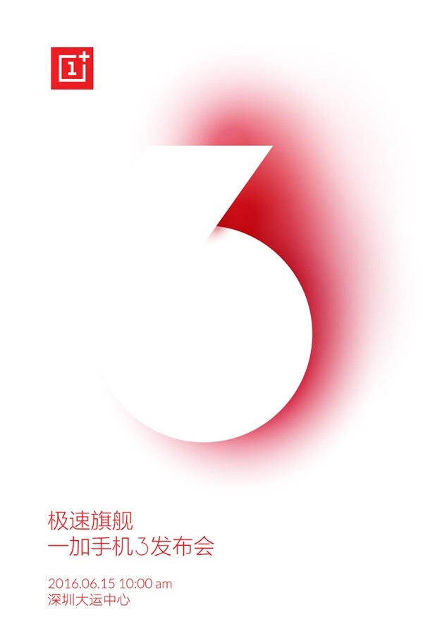 It's official: OnePlus 3 will be unveiled on June 14