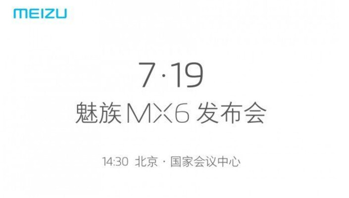 Meizu has sent out invitations for the event in Beijing at which the MX6 will be unveiled on July 19th - Invitation shows July 19th unveiling date for Meizu MX6; specs leak on AnTuTu