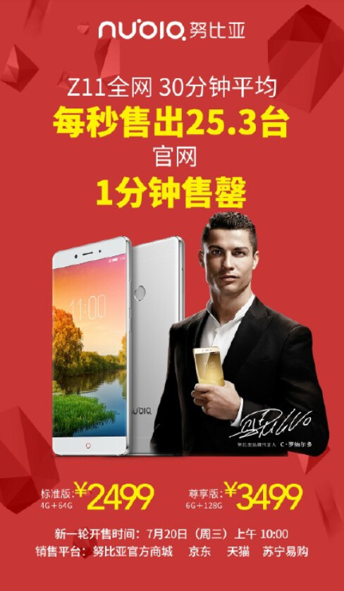 Nubia Z11 sells out again with one unit sold every 25.3 seconds - Nubia Z11 sells out again
