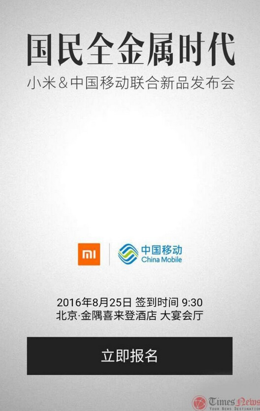 Xiaomi teaser reveals August 25th unveiling for Redmi Note 4 - Retail box for the Xiaomi Redmi Note 4 leaks revealing partial list of specs