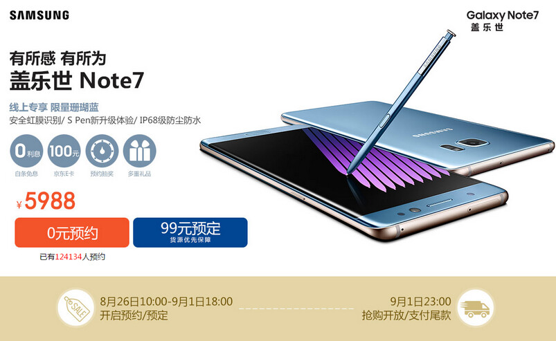 The Samsung Galaxy Note 7 has garnered over one million registrations in advance of its September 1st flash sale - Samsung Galaxy Note 7 is unveiled in China with 4GB of RAM and 64GB of internal storage