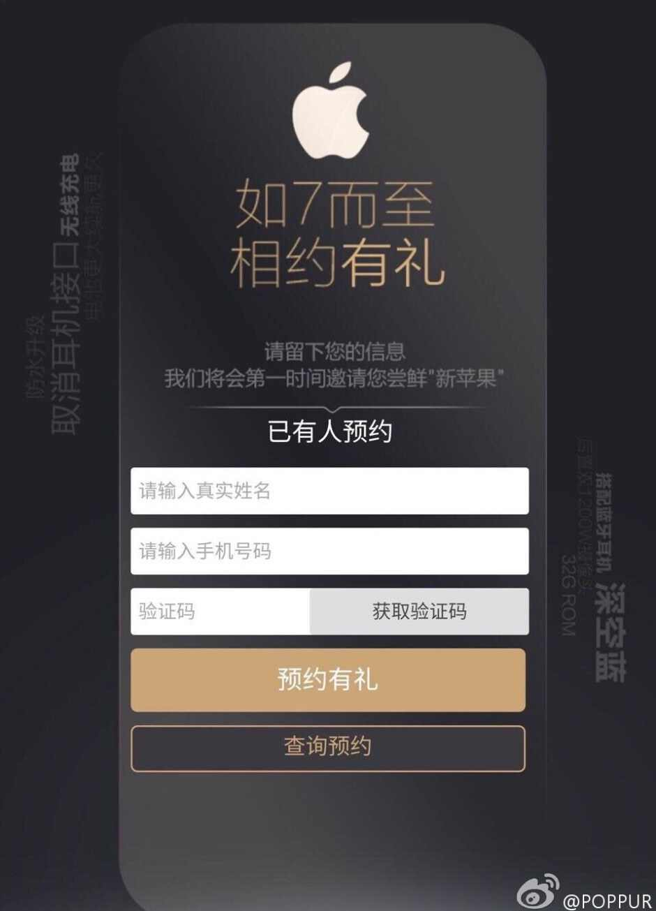Picture allegedly shows China Mobile's registration page for the Apple iPhone 7 Plus - China Mobile's registration page for the Apple iPhone 7 Plus makes an early appearance?