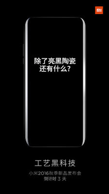 Teaser from Xiaomi hints at ceramic body and tapered back for the mythical Mi 5s - Xiaomi teaser shows curved, ceramic body for the Xiaomi Mi 5s and Mi 5s Plus?