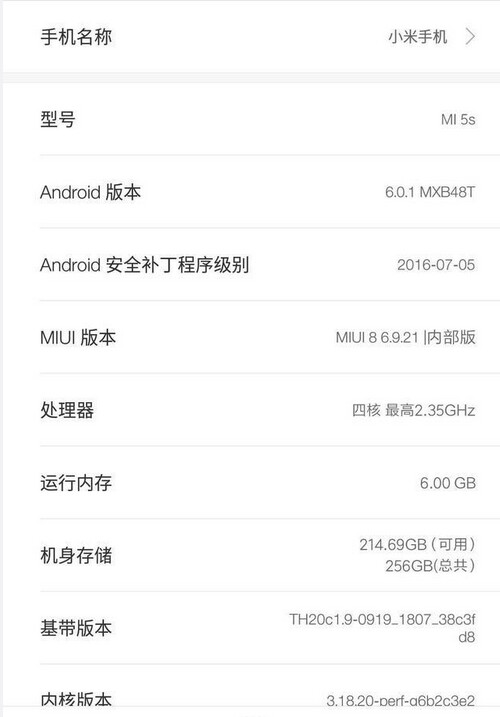 Screenshot leaks some specs belonging to the Xiaomi Mi 5s - Specs and dual camera setup 'confirmed' for Xiaomi Mi 5s