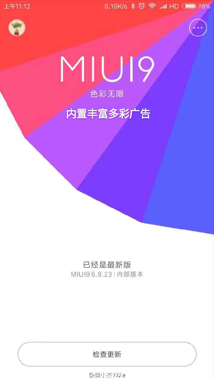 Xiaomi MIUI 9 (Android 7.0 Nougat) teased in leaked screenshot
