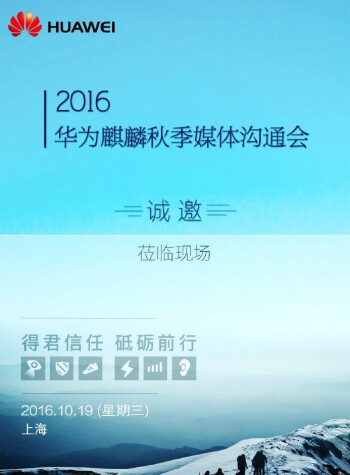 Invitation allegedly from Huawei for the October 19th event that will introduce the Kirin 960 chipset