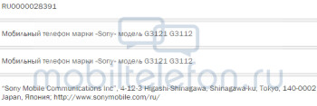 Sony Xperia G3112 and G3121 to be unveiled at MWC 2017?