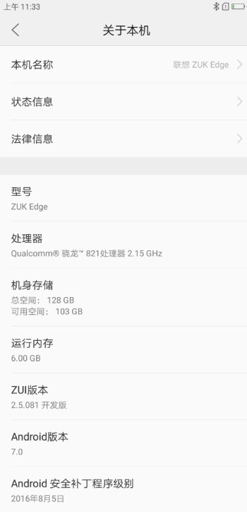 About phone page on ZUK Edge reveals some of the phone's specs