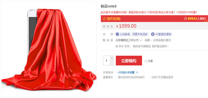 The Meizu Note M5 appears on JD.com prior to its December 6th unveiling - Meizu M5 Note garners 80,000 registrations before launch