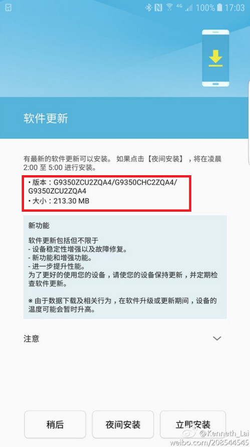 New beta version of Android 7.0 is sent to the Samsung Galaxy S7 edge in China
