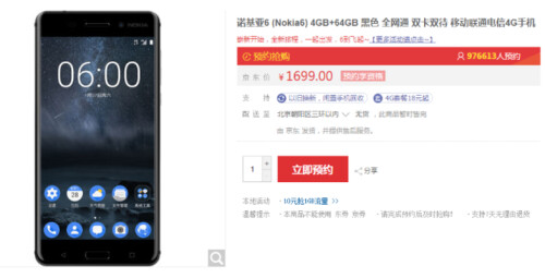 The Nokia 6 is a JD.com exclusive