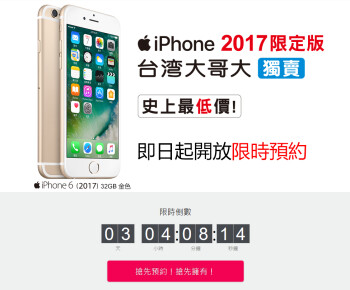The 32GB Apple iPhone 6 will be sold by Taiwan Mobile on March 10th
