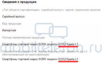 Remember the Sony Xperia L? An Xperia L1 might be coming soon