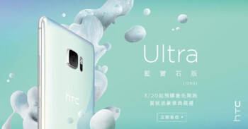 "HTC's ""unexpected surprise""? That sapphire screen U Ultra edition we already knew about"