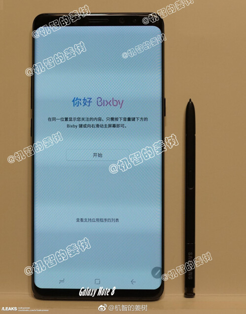 Alleged Galaxy Note 8 photo - possibly fake