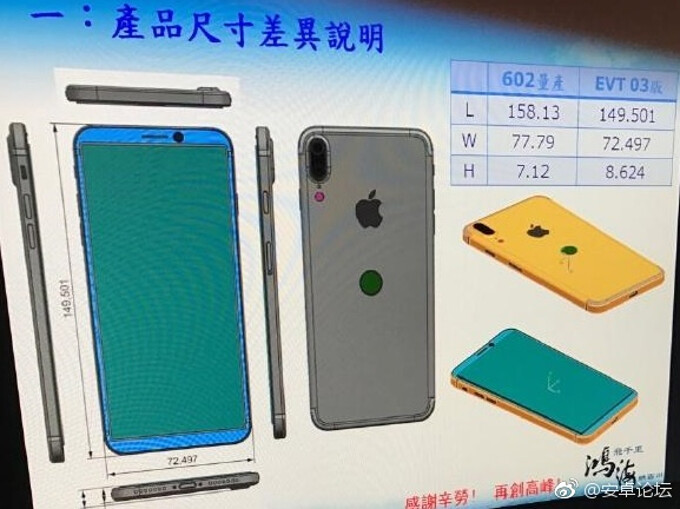 Supposed iPhone 8 schematics reveal an LG G6-like device