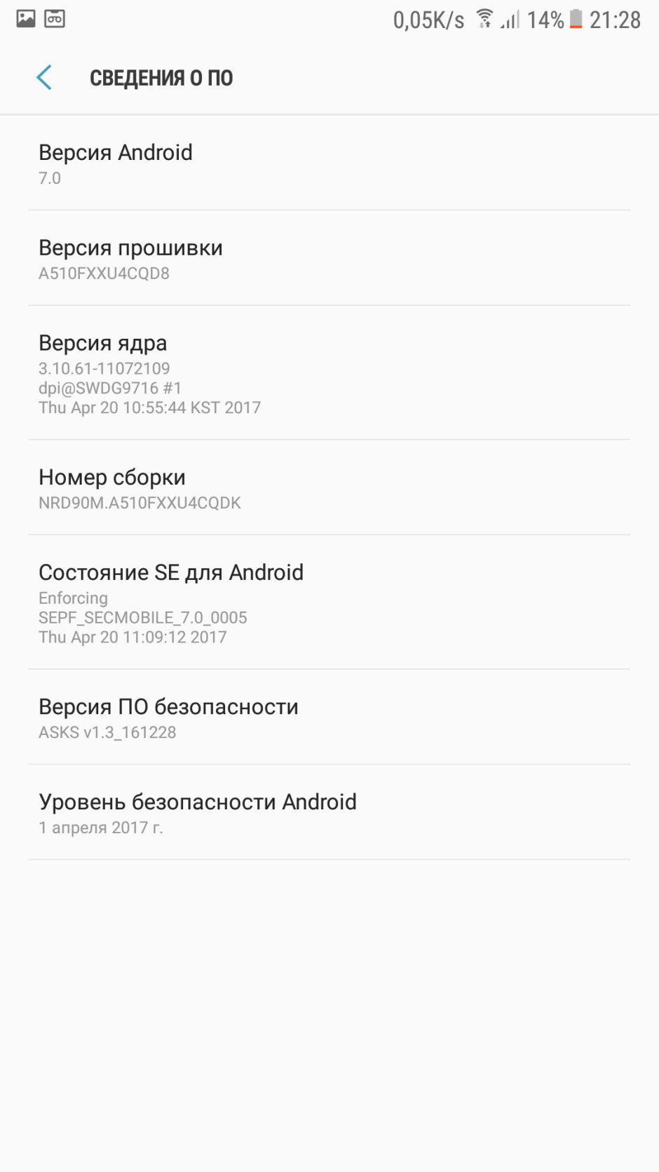 Samsung Galaxy A5 (2016) starts getting Android 7.0 Nougat update
