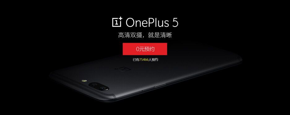 Over 75,000 consumers in China have registered for the OnePlus 5 - OnePlus 5 registration available now on China's JD.com prior to June 22nd flash sale