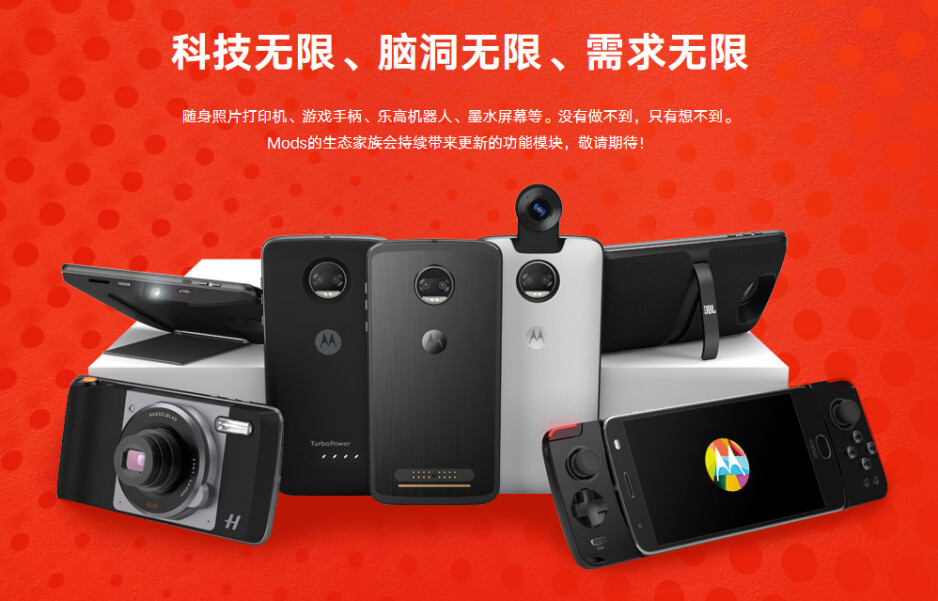 Official Chinese Motorola website shows image of the unannounced Moto Z2 along with some of the Moto Mods available - Moto Z2 with Moto Mods surfaces on official Chinese Moto site; phone to be unveiled July 25th
