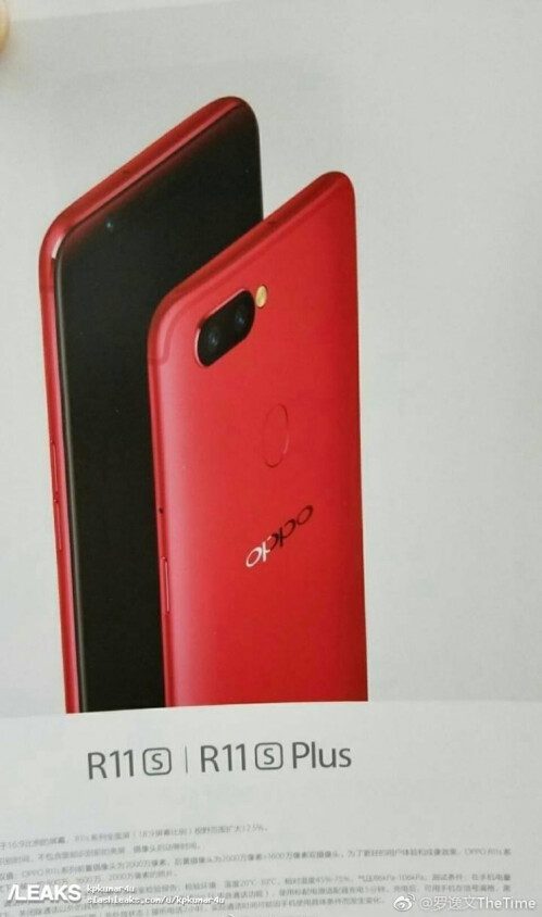 Expected Oppo R11s