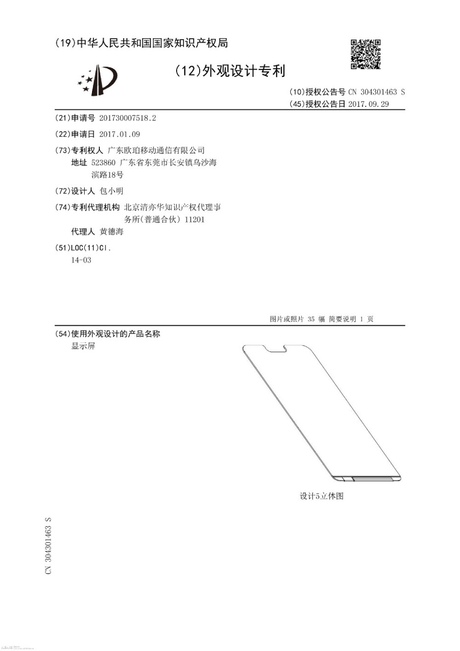 Supposed Oppo patent for screen with a notch - Oppo R13 leak: check out this all-black iPhone X... errrr Android phone!