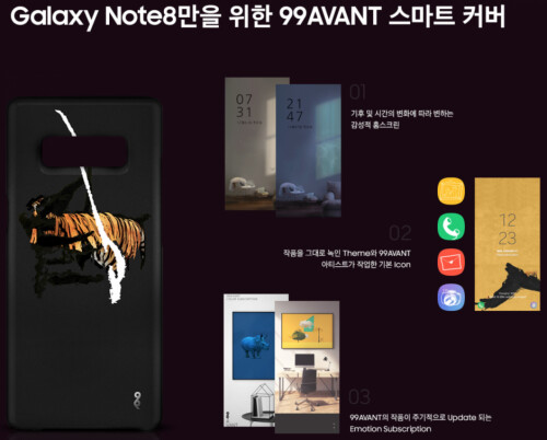 Galaxy Note 8 X 99 Avant Edition consists