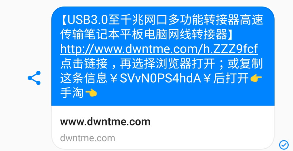 Here's what a Taobao link shared on a popular messenger app looks like - False alert: Here's what OnePlus' Clipboard app actually sends to Chinese servers