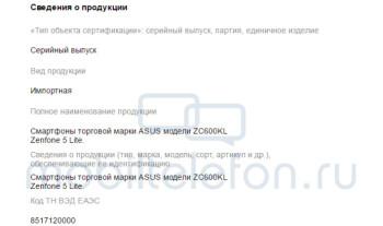 Asus ZenFone 5 Lite certification