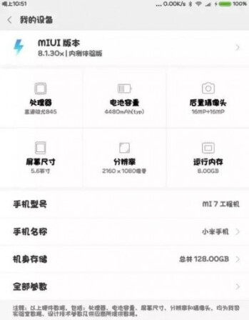 Screenshot shows what are allegedly the specs to the Xiaomi Mi 7