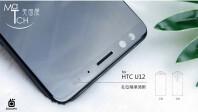 HTC-U122
