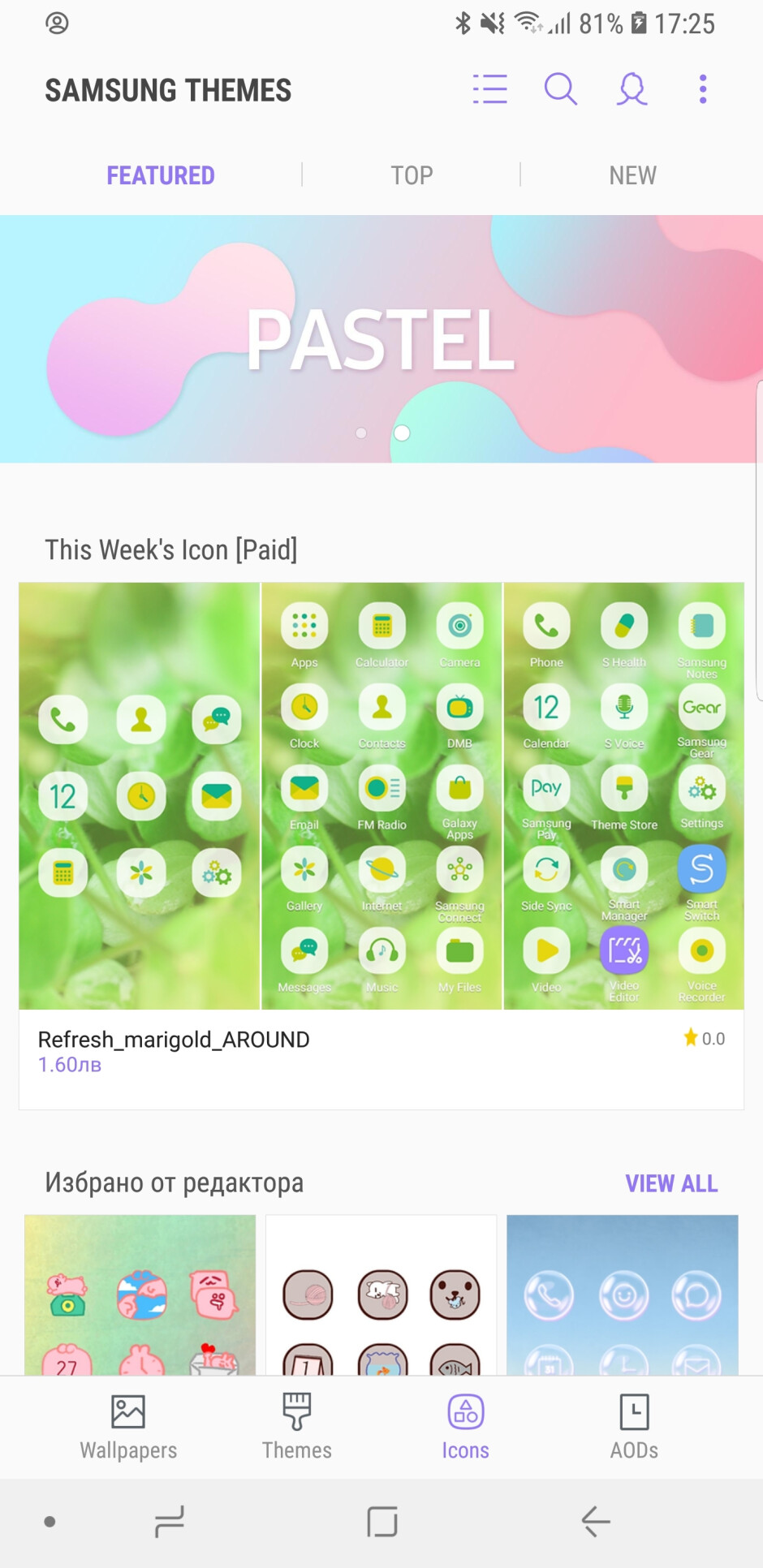 The Themes app houses all kinds of customization goodies. - Samsung Galaxy S9/S9+ customization guide: All the essential settings you should change