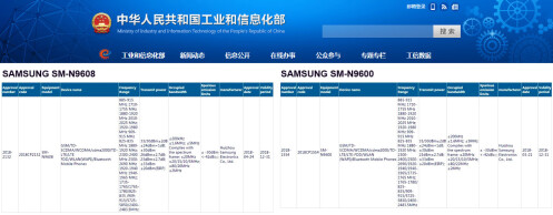 Two Chinese variants of the Samsung Galaxy Note 9 are certified by China's MIIT