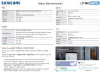 samsung-galaxy-tab-1024x747