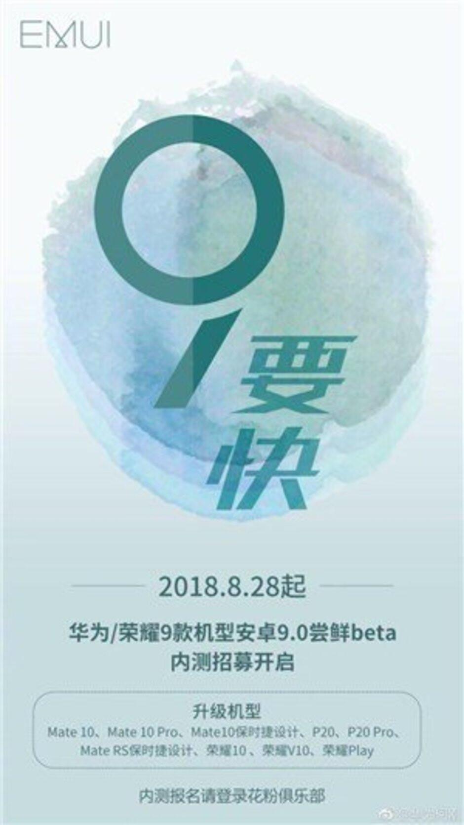 Huawei debuts Android 9 Pie beta program for 9 smartphones