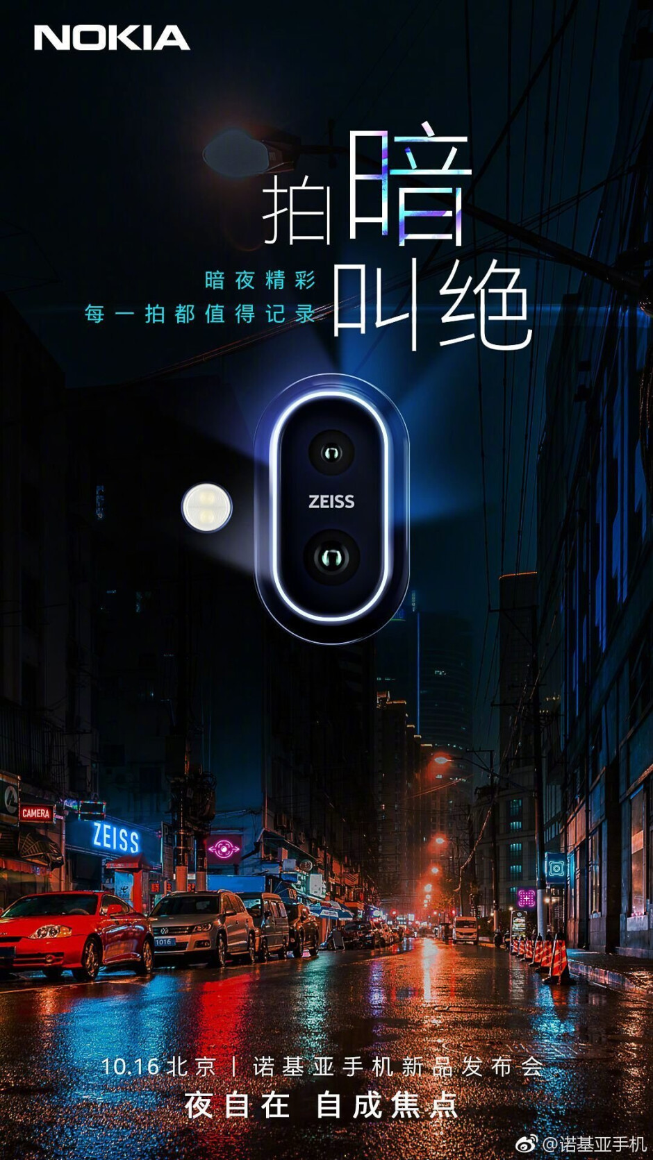 Nokia X7 to be announced on October 16, Zeiss-branded dual camera confirmed