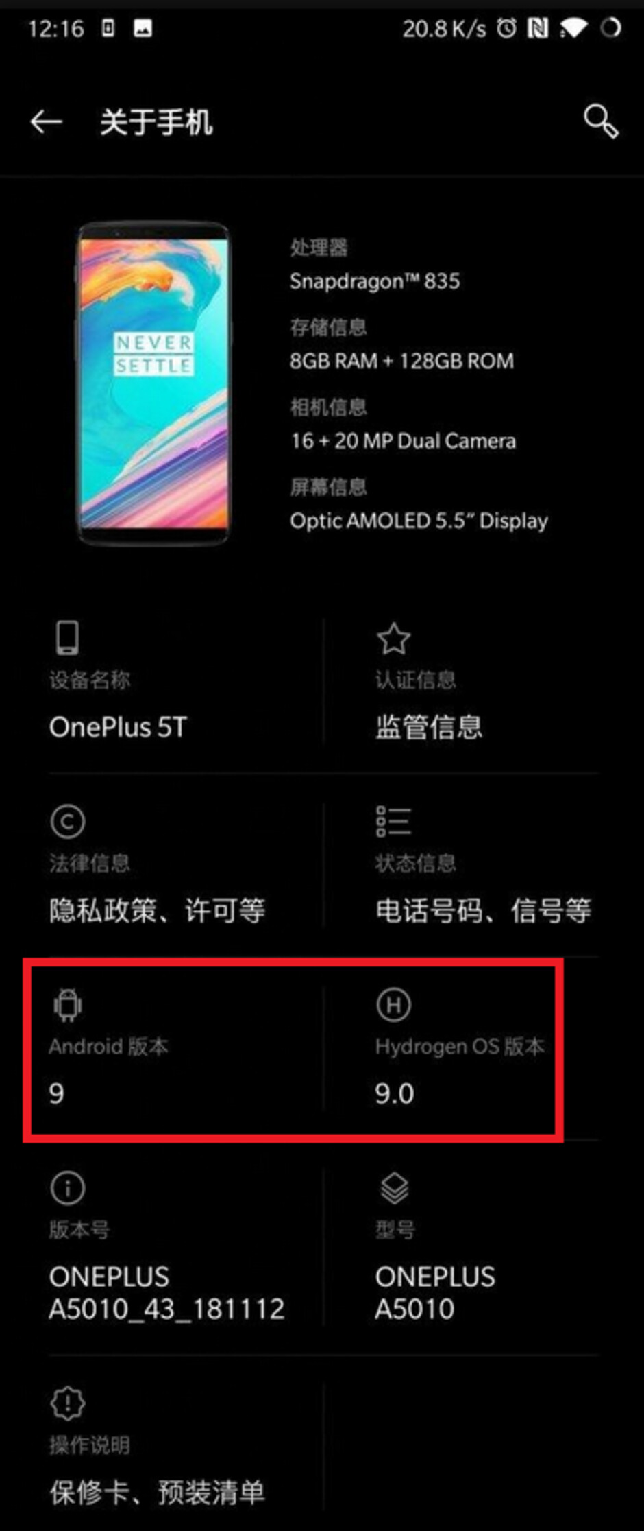 The closed beta version of HydrogenOS containing Android 9 for the OnePlus 5T has leaked - Closed beta of HydrogenOS leaks, containing Android 9 for the OnePlus 5T