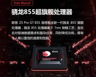 Lenovo-Z5-Pro-gallery-2
