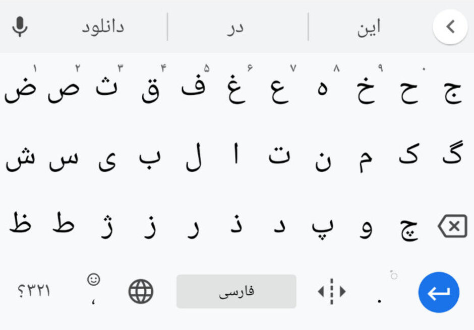 Persian language - Google marks Gboard's 500 languages support milestone with new update