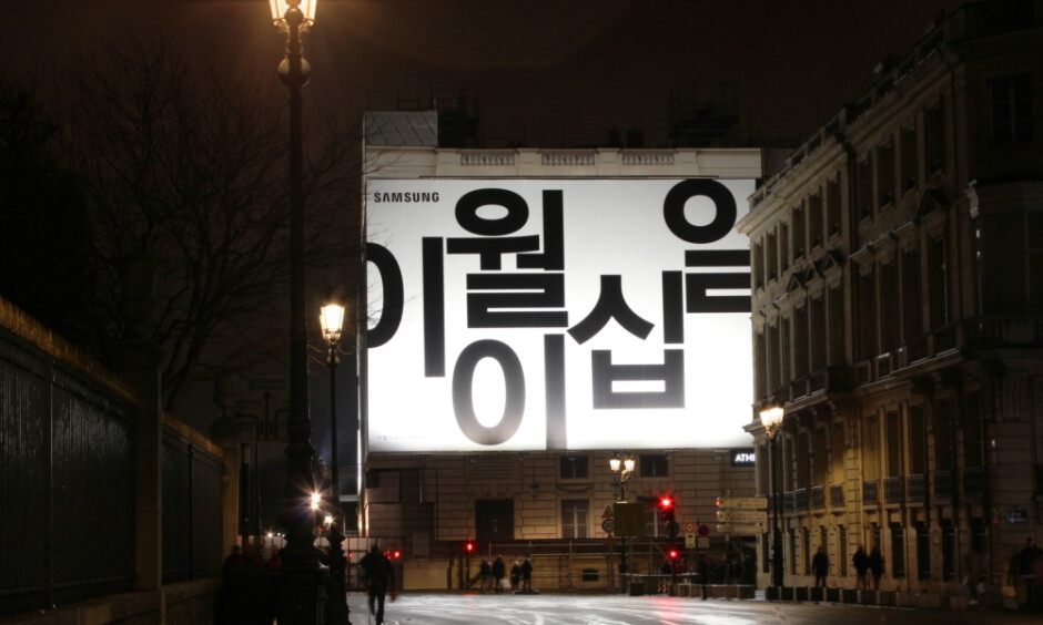 One of the billboards that appeared in Paris - Samsung ads seemingly confirm the reveal date of the foldable Galaxy phone