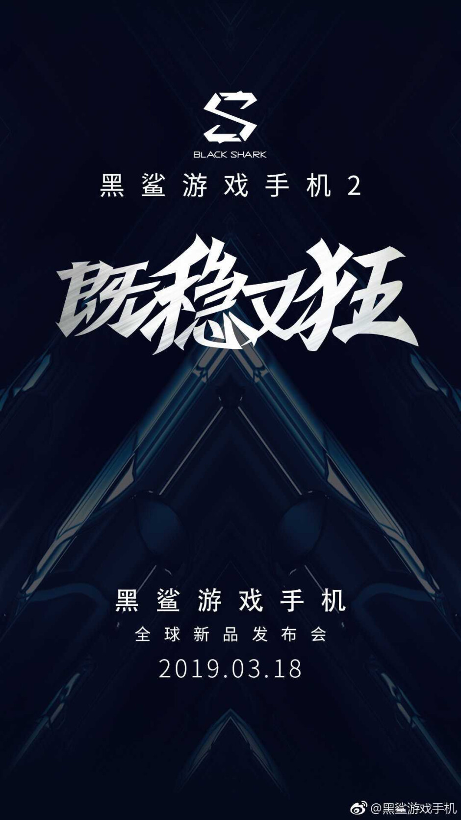 The Xiaomi Black Shark 2 gaming phone will be announced March 18
