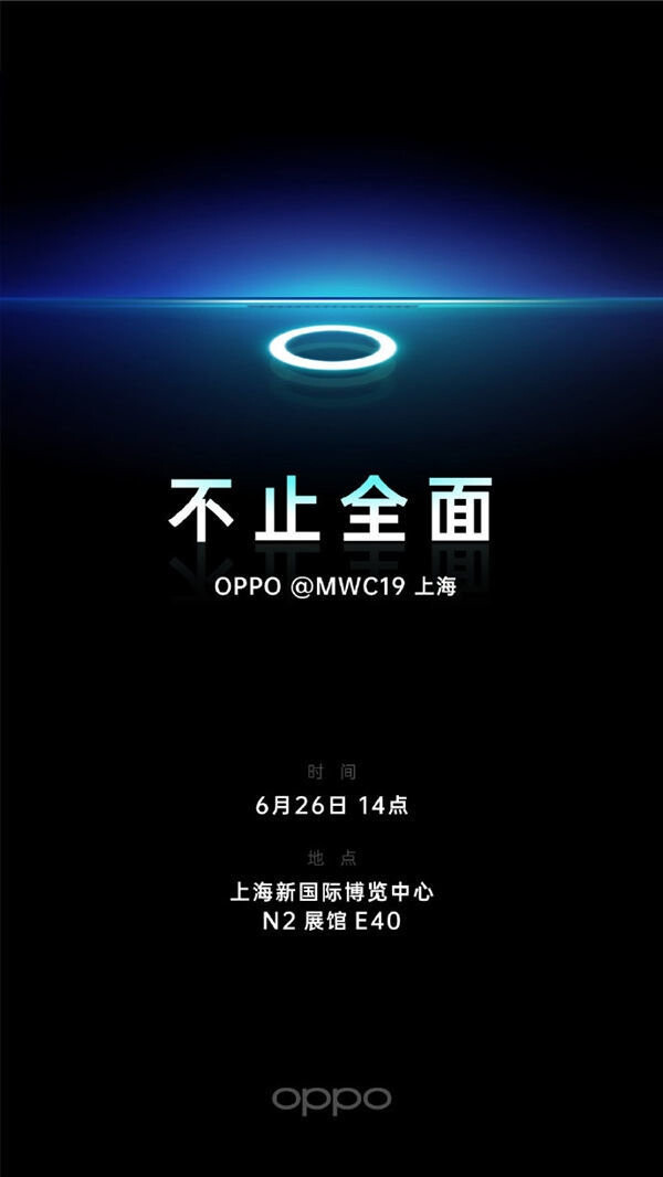 The first phone with camera hidden under the screen may be unveiled on June 26