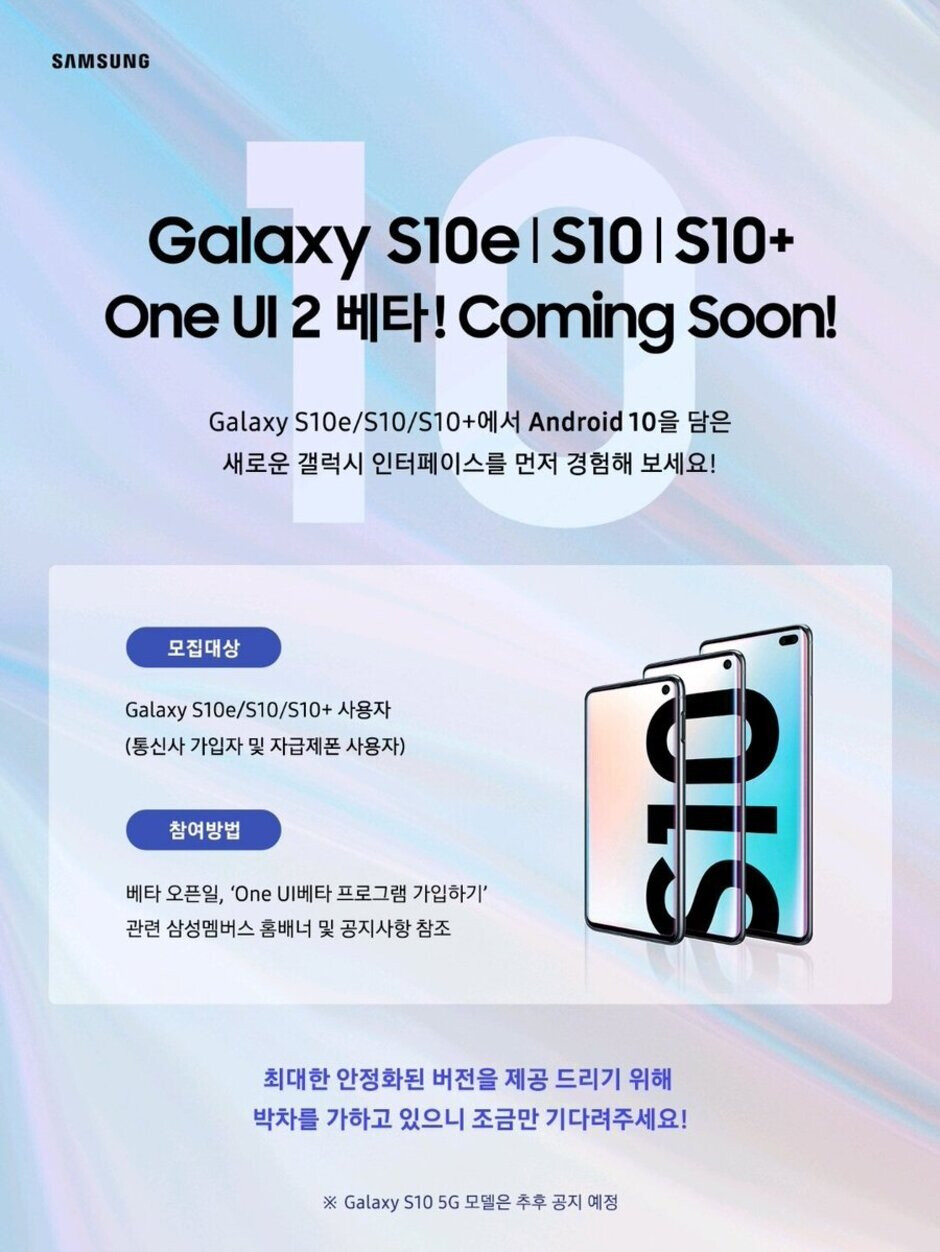 """The Galaxy S10's Android 10 beta with One UI 2.0 is officially """"coming soon"""""""