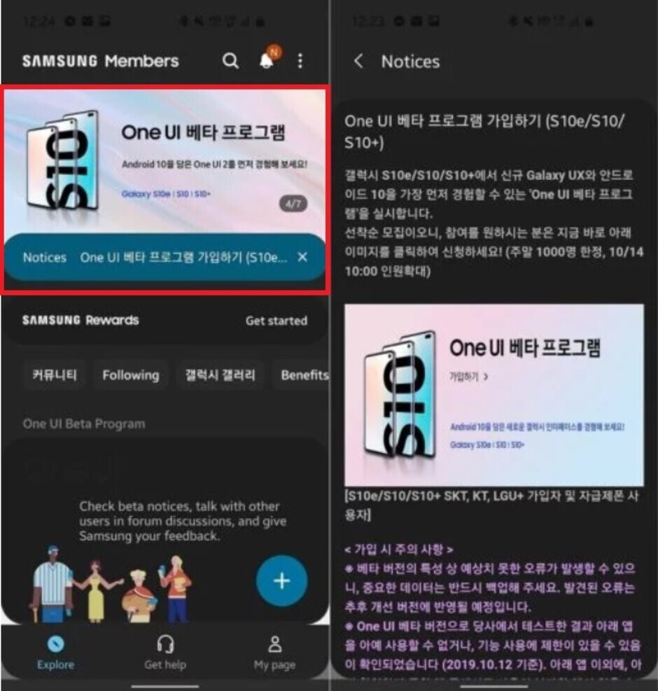 The Android 10/One UI 2.0 beta program for the Galaxy S10 series rolls out in South Korea - Android 10 beta program could kick off for U.S. Samsung Galaxy S10 users in just two days